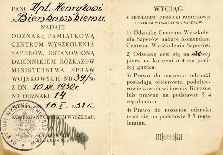 Удостоверение о вручении памятного знака учебного центра саперов.