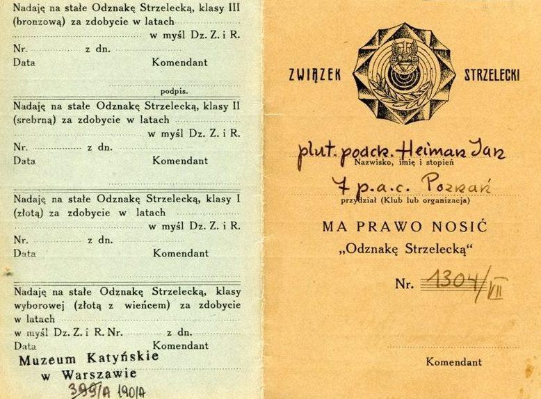 Удостоверение о награждении квалификационным знаком «Стрелок».