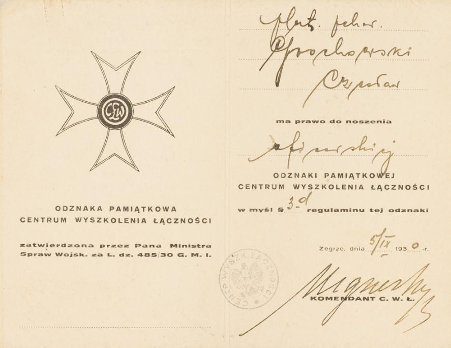 Удостоверение о вручении памятного знака Учебного центра связи.