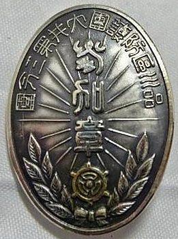 Аверс и реверс памятного знака о маневрах ПВО округа Шинагава в 1936 г.