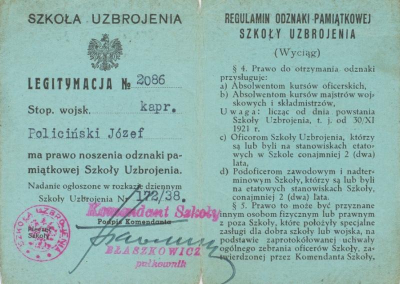 Удостоверение о вручении памятного знака Школы вооружений.