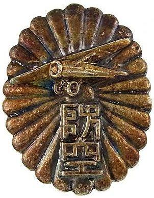 Аверс и реверс памятного знака о манёврах ПВО в Осаке в 1936 г.