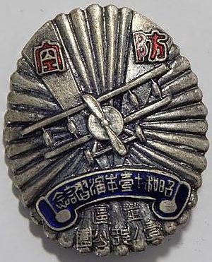 Аверс и реверс памятного знака о маневрах ПВО в районе Сиба в 1936 г.