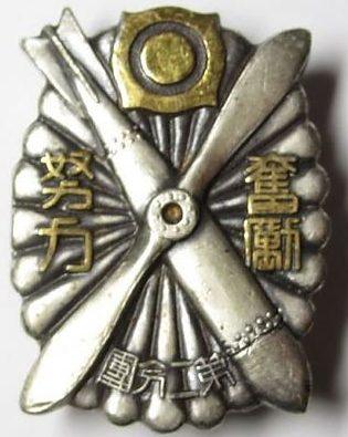 Аверс и реверс памятного знака о маневрах в Токио в 1936 г.