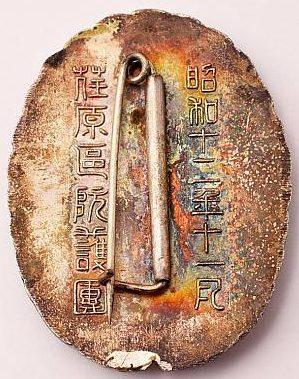 Аверс и реверс памятного знака о манёврах ПВО Токио в 1937 г.