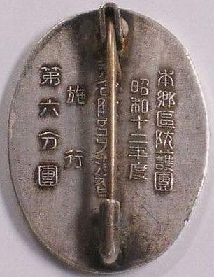 Аверс и реверс памятного знака о маневрах 6-й группы ПВО Токио в 1937 г.
