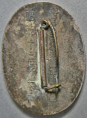 Аверс и реверс памятного знака о маневрах подразделения Китано в 1937 г.
