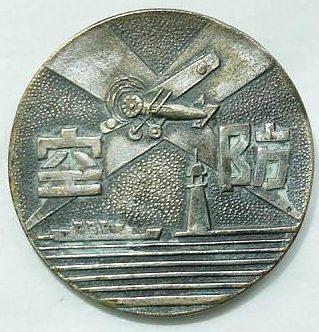Аверс и реверс памятного знака о манёврах в Йокогаме в 1937 г.