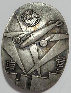 Аверс и реверс памятного знака о маневрах ПВО Суганами в 1938 г.
