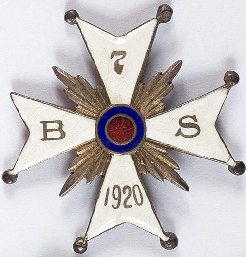 Аверс и реверс памятного знака 7-го санитарного батальона.