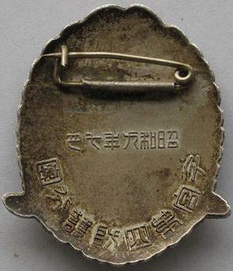Аверс и реверс памятного знака об участия в манёврах ПВО.