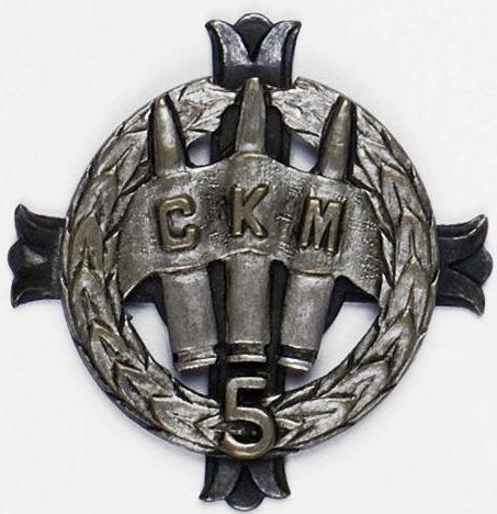 Памятный знак 5-го батальона тяжелых пулеметов.