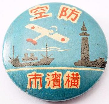 Аверс и реверс памятного знака ПВО в Иокогаме.