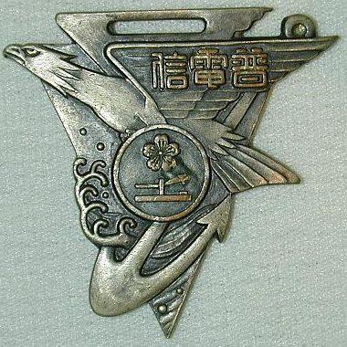 Аверс и реверс памятного жетона 54-го выпуска Военно-морским училищем связи.