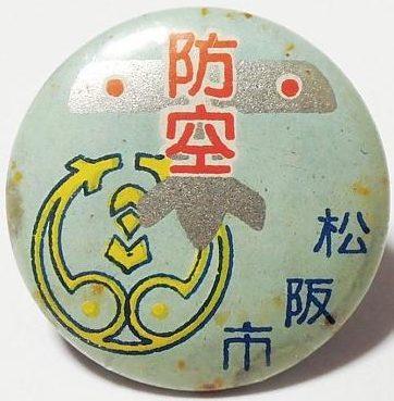 Аверс и реверс памятного знака ПВО в Мацусаке.
