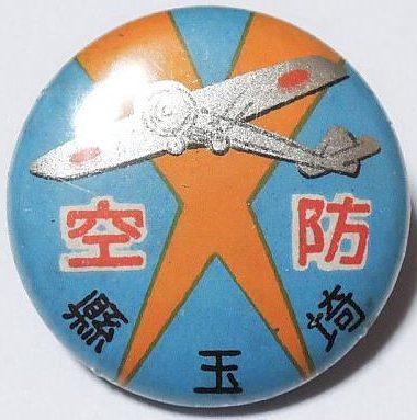 Памятные знаки ПВО в префектуре Сайтама.