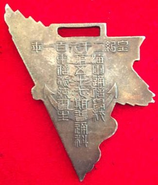 Аверс и реверс памятного жетона 67-го выпуска 1942 года телеграфистов Военно-морским училищем связи.