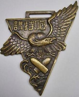 Аверс и реверс памятного жетона 1-го выпуска 1943 года артиллеристов Артиллерийской школой ВМФ в Йокосуке.