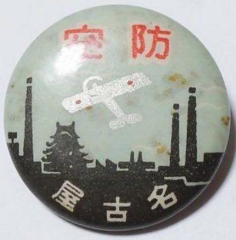 Аверс и реверс памятного знака ПВО в Нагое.