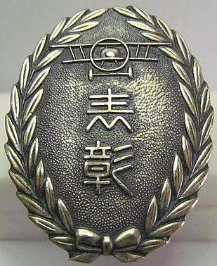 Аверс и реверс памятного знака маневров в Осаки.