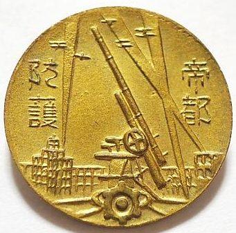 Аверс и реверс памятного знака маневров ПВО в Токио.