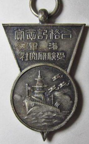 Памятные жетоны выпускников военно-морских училищ.