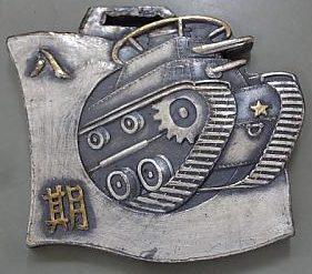 Аверс и реверс памятного жетона 8-го выпуска 1943 года Армейского кавалерийского училища.