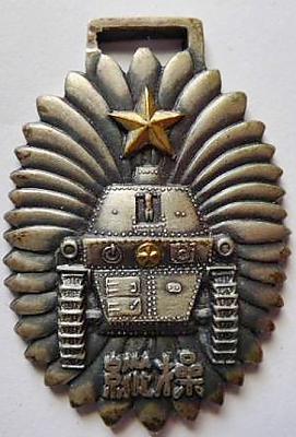 Аверс и реверс памятного жетона 3-й танкового батальона Квантунской армии.