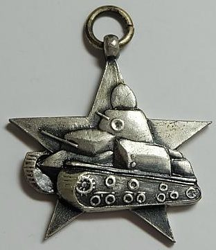 Аверс и реверс памятного жетона 2-го танкового полка.