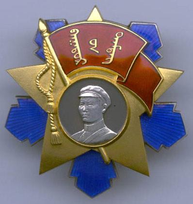Знак «Герой МНР».
