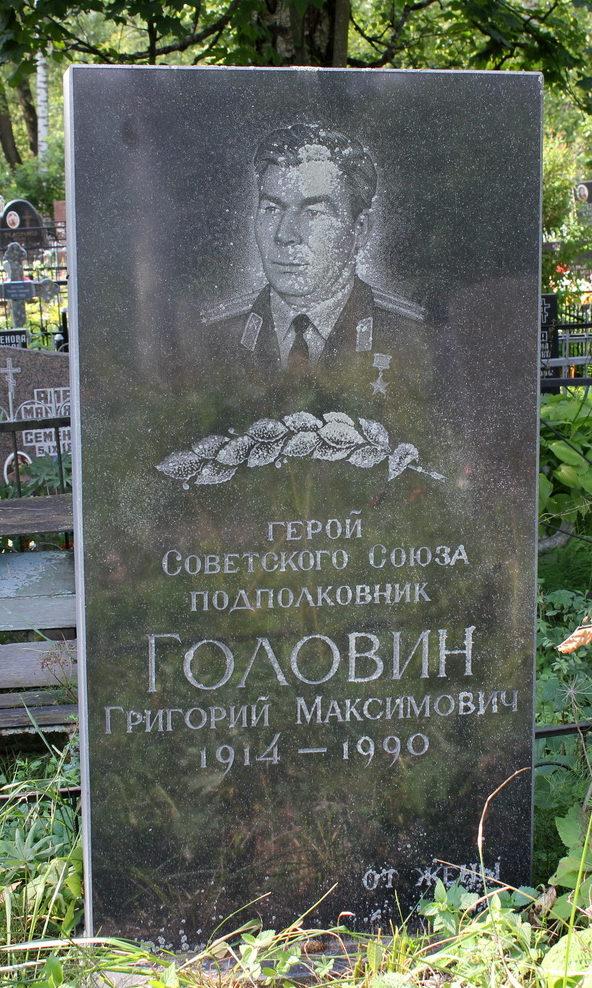 г. Павловск. Памятник на могиле Героя Советского Союза Головина Г. М., установленный на городском кладбище.