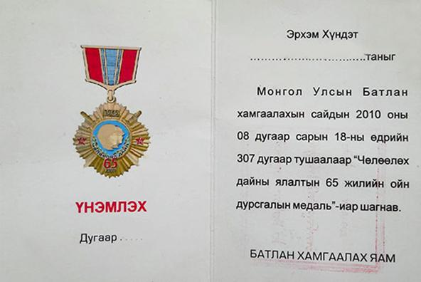 Удостоверение к юбилейной медали «65 лет победы в освободительной войне».