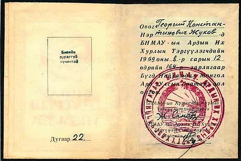 Удостоверение о награждении медалью «Золотая Звезда».