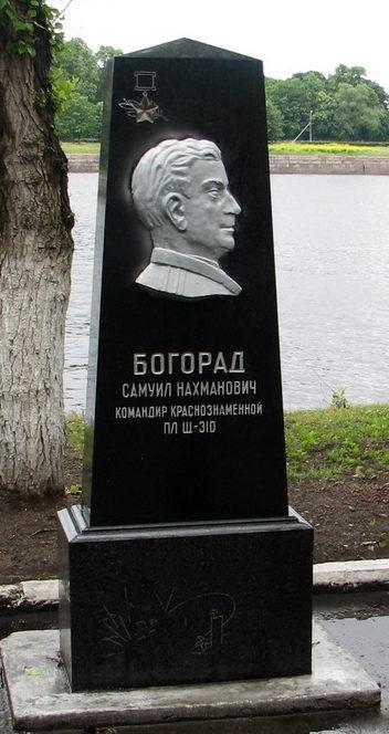 Обелиск С. Н. Богораду, командиру подлодки «Щ-310».