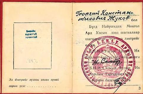 Удостоверение о награждении орденом Сухэ-Батора.