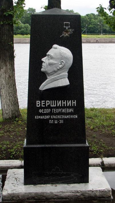 Обелиск Ф. Г. Вершинину, командиру подлодки «Щ-311».