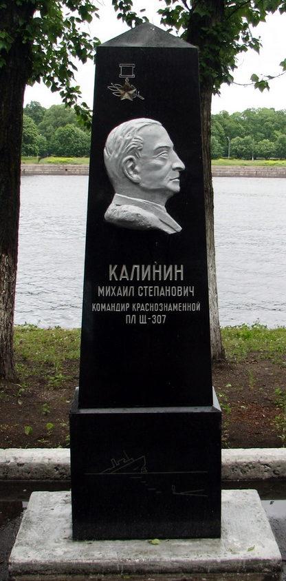 Обелиск М. С. Калинину, командиру подлодки «Щ-307».