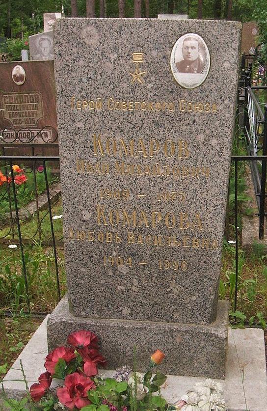 Памятник на могиле Героя Советского Союза Комарова И. М.