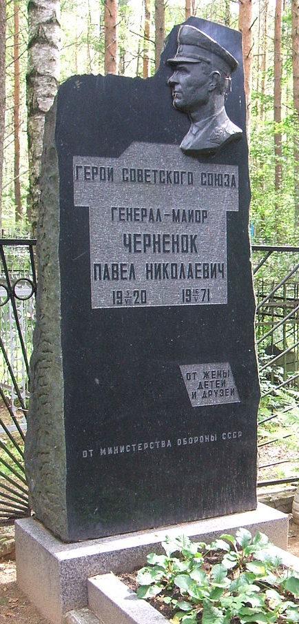 Памятник на могиле Героя Советского Союза Черненка П.Н.