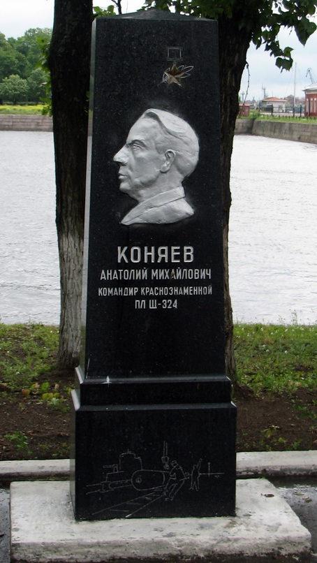 Обелиск А. М. Коняеву, командиру подлодки «Щ-324».