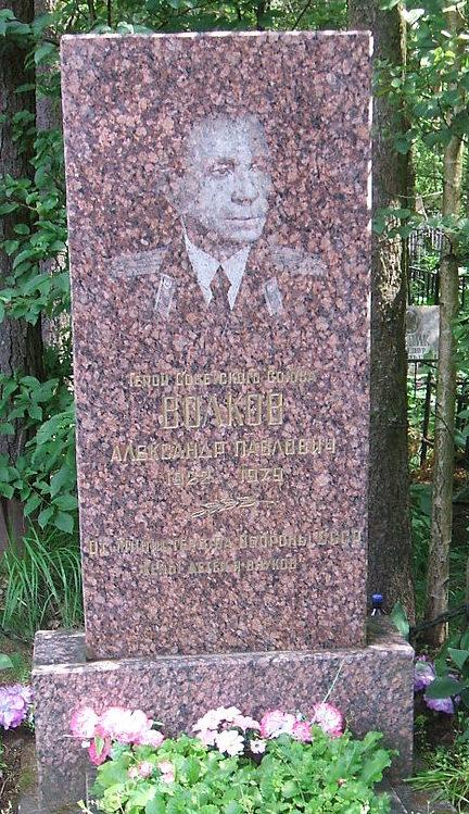 Памятник на могиле Героя Советского Союза Волкова А.П.