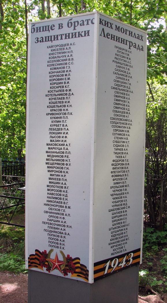 Стелы с именами захороненных воинов.