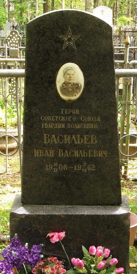 Памятник на могиле Героя Советского Союза Васильева И. В.