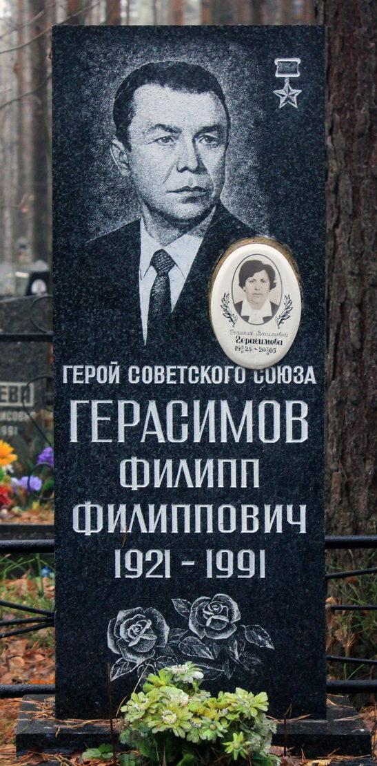 Памятник на могиле Героя Советского Союза Герасимова Ф. Ф.