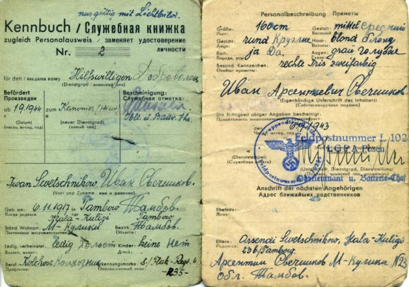 Удостоверение (служебная книжка) хиви.