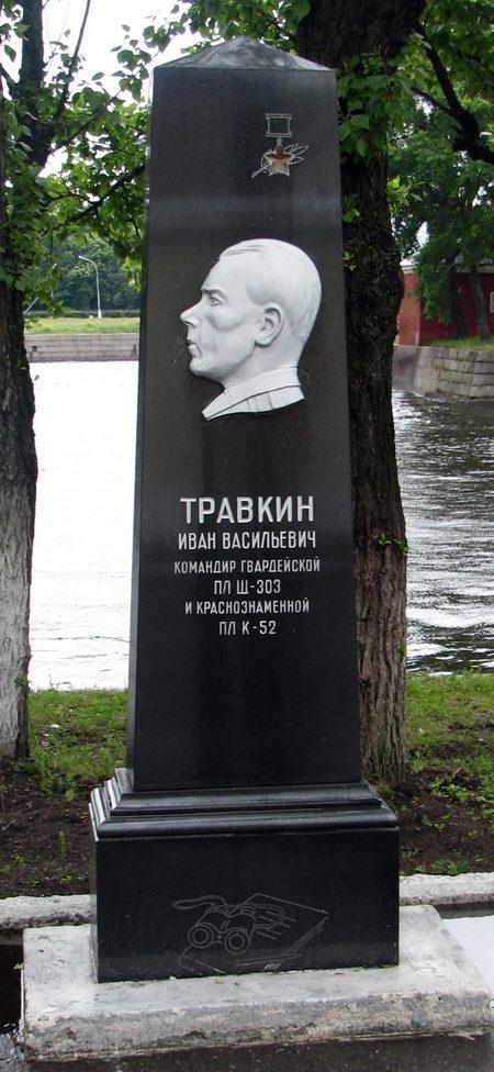 Обелиск И. В. Травкину, командиру подлодок «Щ-303» и «К-52».