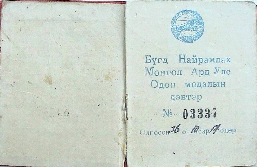Орденская книжка к награждению «Орденом Полярной Звезды» старого образца.