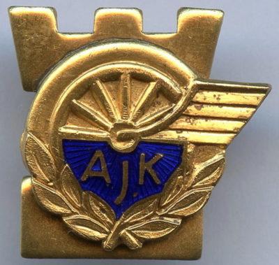 Аверс и реверс моторной ассоциации армии.