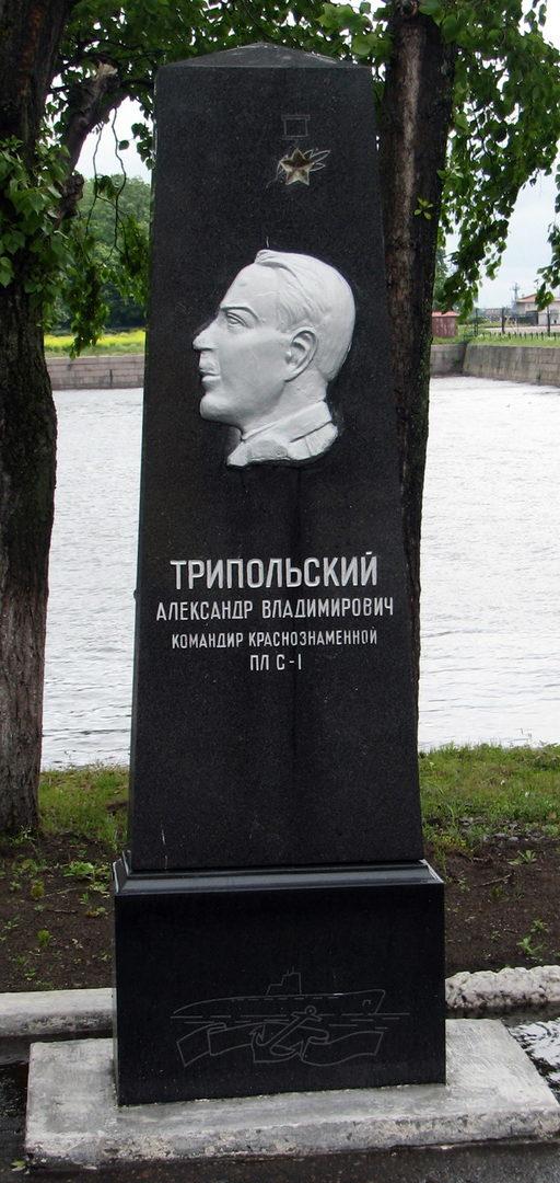 Обелиск А.В. Трипольскому, командиру подлодки «С-1».