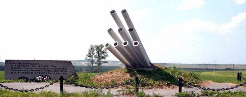 Памятник «Артиллеристам Авроры».